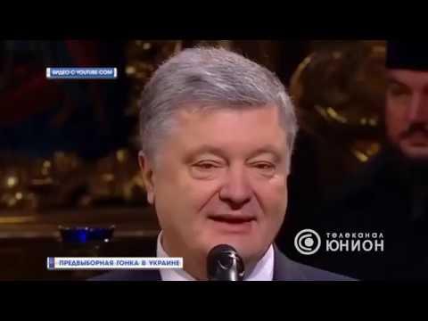 Предвыборная гонка на Украине. 15.01.2019, Панорама
