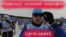 VII Югорский лыжный марафон. UgraLoppet 2019