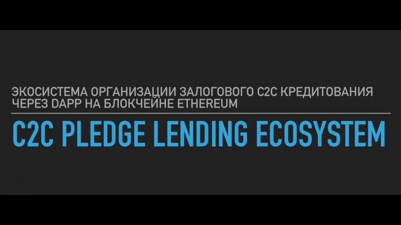 C2C lending MVP