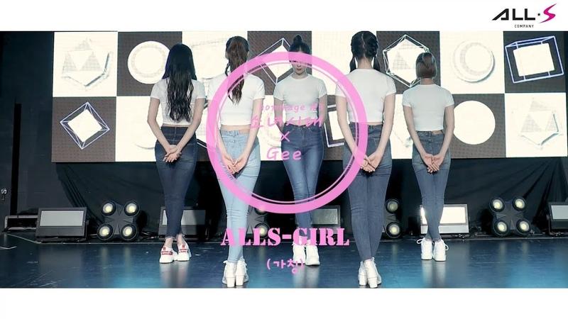[Hommage Cover Dance] ALLS-GIRL (올에스걸) - 소녀시대 'Gee'