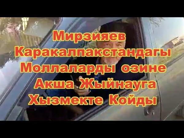Мирзиёев Моллаларды Озине Акша Жаыйнауга Хызмектке Койыпты