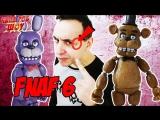FNAF 6! Папа Роб играет в Five Nights at Freddys: Pizzeria Simulator. Часть 1