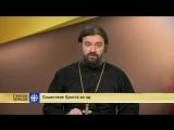 Протоиерей Андрей Ткачев. Сошествие Христа во ад