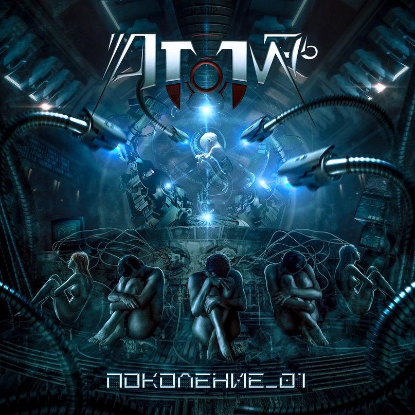 Обложка нового альбома группы АТОМ-76 - Поколение 01