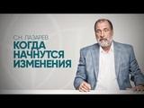 Лазарев С.Н. - Почему ничего не получается в процессе работы над собой? Когда начнутся изменения?