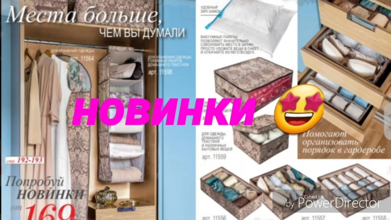 новинки_каталога_номер 14.mp4