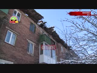 Макеевка, ДНР. Урон, нанесенный непогодой.