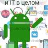 Всё про Android | Андроид и  IT в целом