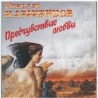 Николай Караченцов альбом Предчувствие любви