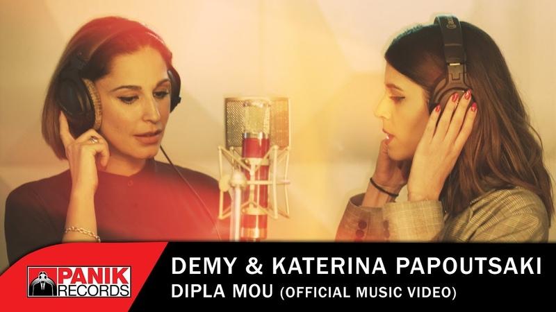 Demy - Κατερίνα Παπουτσάκη - Δίπλα Μου - Official Music Video