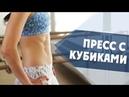 BUMS ABS Ягодицы и пресс Тренировка для красивой фигуры Workout Будь в форме