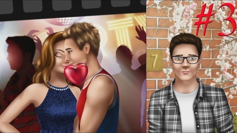 Любовные истории 3 Первый поцелуй? Игры для девочек Teen Love Story Game for Girls ТОИ ЧОИ KIDS