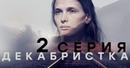 Сериал «Декабристка». 2-я серия
