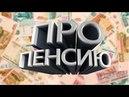 Какая пенсия должна быть у Россиянина чтобы достойно прожить месяц Глас народа