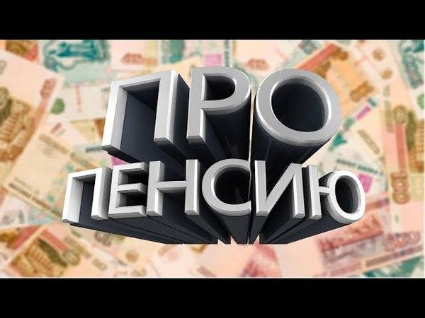 Какая пенсия должна быть у Россиянина, чтобы достойно прожить месяц. Глас народа.