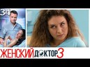 Женский доктор - 3 сезон - Серия 34 мелодрама HD