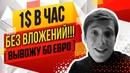 $1 В ЧАС БЕЗ ВЛОЖЕНИЙ ✅ ВЫВЕЛ 60 ЕВРО ✅ СУПЕР ЗАРАБОТОК В ИНТЕРНЕТЕ