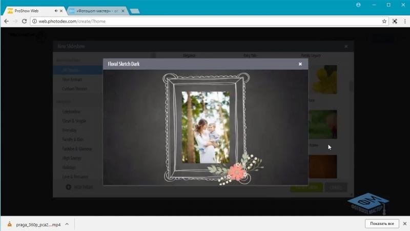 Proshow Web. Урок 2. Создаем слайдшоу с помощью сервиса. (Зинаида Лукьянова)