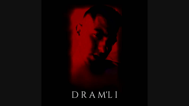 D R A M'L I - То что я Хотел (Official Audio)