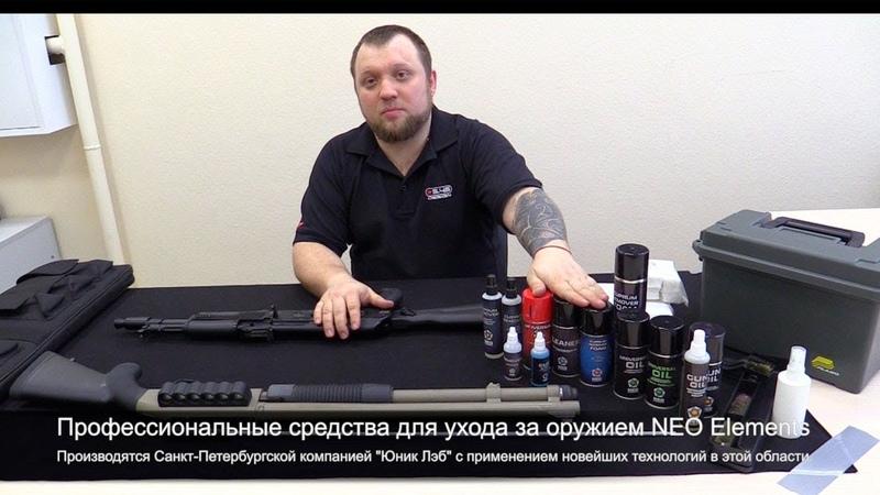 Чистка и смазка оружия недорогими средствами NEO Elements | Россия