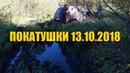 Покатушки 13.10.2018 (нивы и уаз на бездорожье)