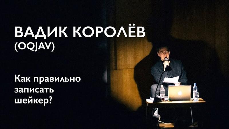 Вадик Королёв (OQJAV) - Как правильно записать шейкер?
