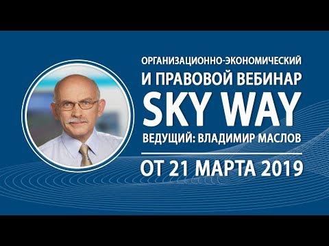 «Организационно-экономический и правовой вебинар SKY WAY CAPITAL   Вопросы и комментарии»