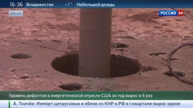 Новости на «Россия 24» • Число дефолтов в энергетической отрасли США побило все рекорды