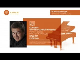 «Музыка для фортепиано». Концерт участников мастер-классов Руденко В.Л.
