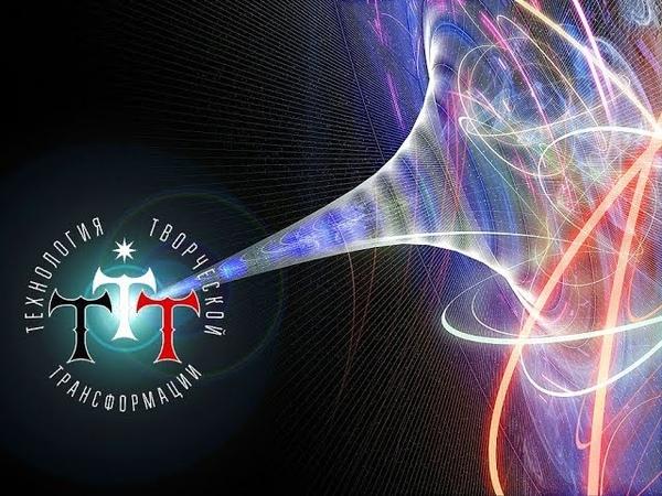 К Технологии Творческой Трансформации / Ади Джай