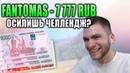 ЧЕЛЛЕНДЖ НА 7 777 РУБЛЕЙ ДЛЯ Felliny - GTA SAMP