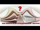 Ортопедические матрасы. Как выбрать?