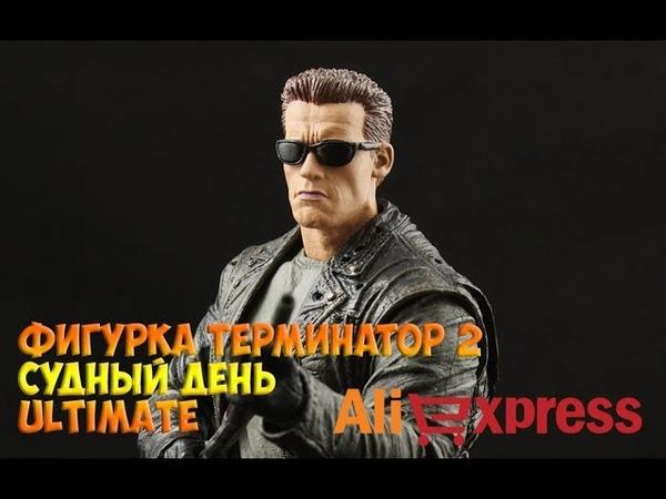 Фигурка Терминатор 2 Судный день Нека с Алиэкспресса Action figure Terminator 2 Judgment day