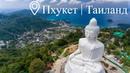Пхукет Таиланд | Достопримечательности, ТОП мест, лучшие экскурсии на Пхукете