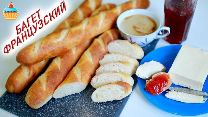 Сливочный ФРАНЦУЗСКИЙ БАГЕТ на завтрак ну оОчень вкусный