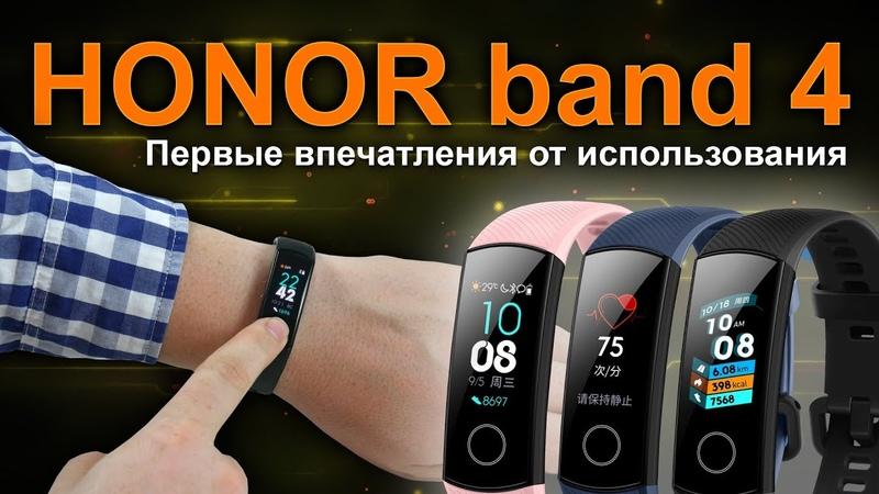 Обзор Honor Band 4 новый фитнес браслет от Huawei 6