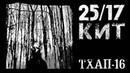 25/17 • 25/17 п.у. Кит ТХАП-16