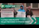 У штаба Навального общественники устроили пикет против педофилов и их защитников. ФАН-ТВ
