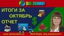 BigBehoof Инвестиции в интернет проект Итоги за октябрь отчет