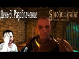 День 3-й - Разоблачение - Shroud of the Avatar: Forsaken Virtues