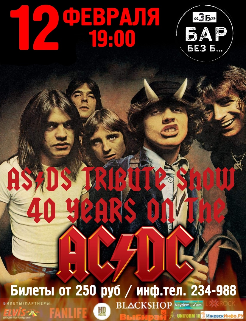 Афиша Ижевск 12.02 - AC/DC TRIBUTE SHOW в Ижевске!