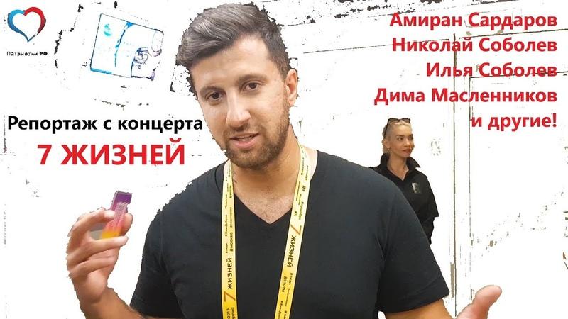 Амиран, Соболев, Масленников о благотворительности. Репортаж с концерта 7 жизней. Патриотки
