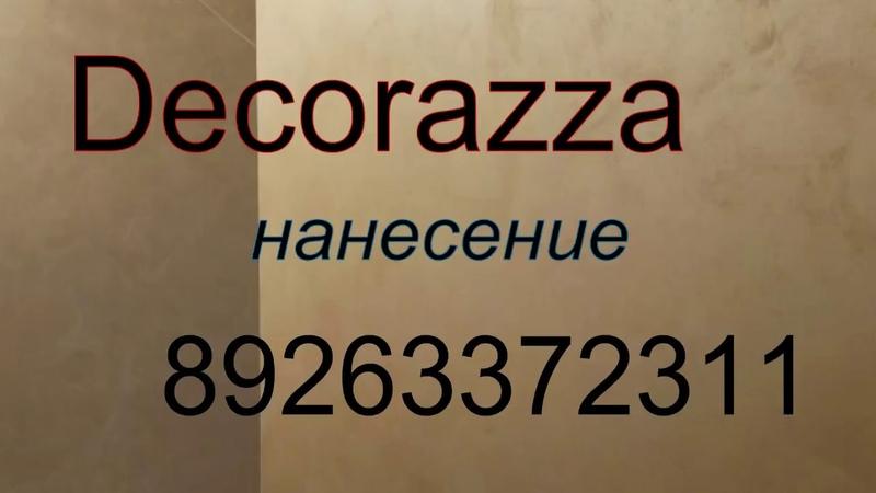 декоративное покрытие Decorazza розыгрыш инструмента
