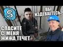Валакас Рофлит Лифтёра  Заказывает Гей-сайт  Звонит Тупым Девкам
