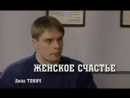 Возвращение Мухтара - 1 сезон - 37 серия - Женское счастье