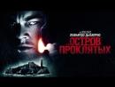 Остров проклятых (2009) HD-Детективный триллер