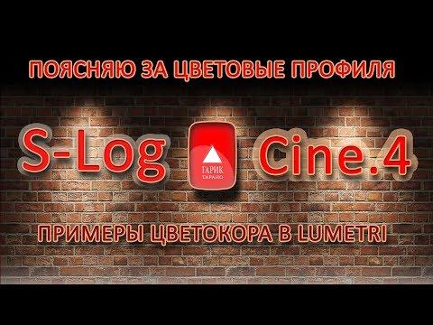 Подробно о S-Log и Cine.4 И цветовым полям. Как снимать, в чем преимущество и как красить.