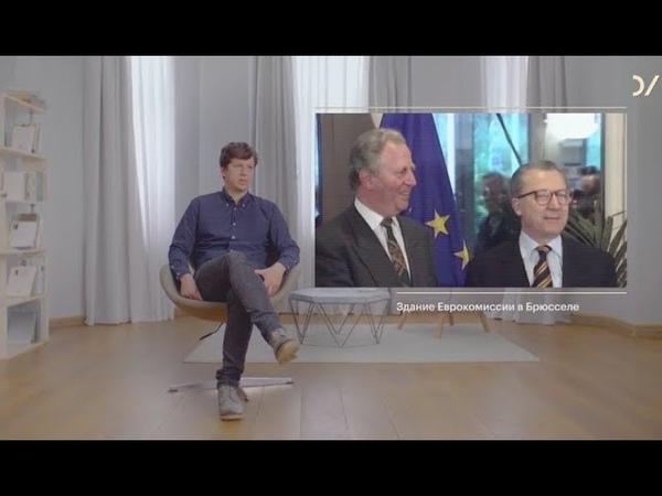 Марк Симон - Как управляется Европа