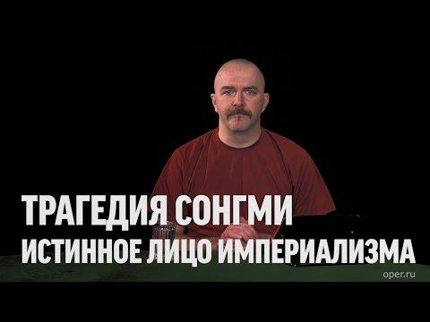 Клим Жуков о трагедии в Сонгми и истинном лице империализма
