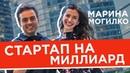 Марина Могилко. Стартап на миллиард рублей: LinguaTrip